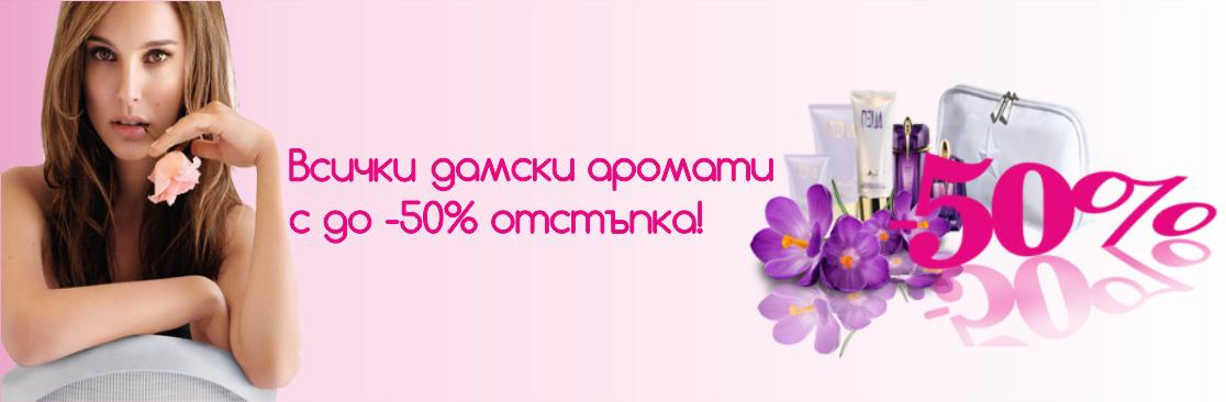 Оригинални дамски парфюми на ниски цени