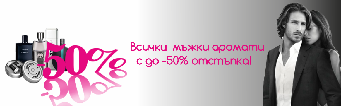 Онлайн магазин за мъжки парфюми тестери на най-ниски цени